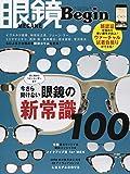 眼鏡Begin vol.26 (BIGMANスペシャル)