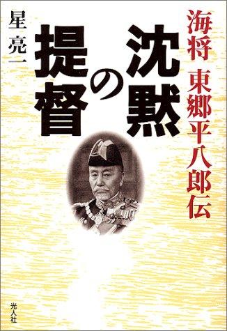 沈黙の提督―海将東郷平八郎伝