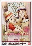 南の虹のルーシーのアニメ画像