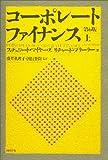 コーポレート・ファイナンス 第6版