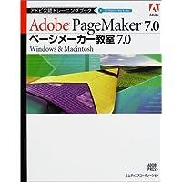 アドビ公認トレーニングブック ページメーカー教室7.0 Windows&Macintosh