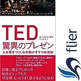 [TAKE DOWN] TED 驚異のプレゼン 人を惹きつけ、心を動かす9つの法則