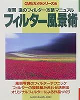 フィルター風景術―麻賀進のフィルター攻略マニュアル (Gakken camera mook―CAPAカメラシリーズ)