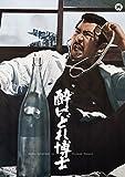酔いどれ博士[DVD]