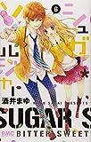 シュガー・ソルジャー 6 (りぼんマスコットコミックス)
