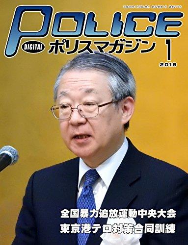 ポリスマガジン 18年1月号 (2017...