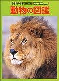 動物の図鑑―Wide color (小学館の学習百科図鑑 (5))
