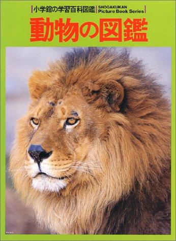 動物の図鑑―Wide color (小学館の学習百科図鑑 (5))の詳細を見る