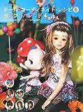 ドール・コーディネイト・レシピ〈6〉カラフルパレード-ブライス、momoko DOLL、ユノア他のお洋服作り (Dolly*Dolly Books)