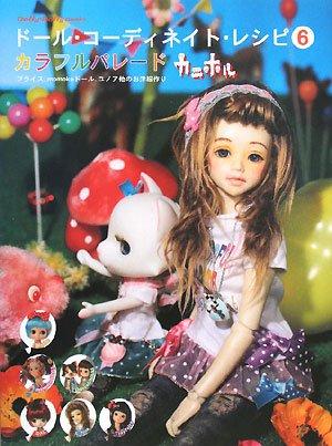 ドール・コーディネイト・レシピ〈6〉カラフルパレード—ブライス、momoko DOLL、ユノア他のお洋服作り(Dolly*Dolly Books) (Dolly Dolly Books)の詳細を見る