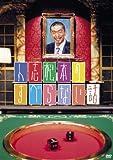人志松本のすべらない話 [DVD]