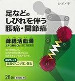 【第2類医薬品】疎経活血湯エキス顆粒OM 28包
