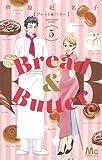 Bread&Butter 5 (マーガレットコミックス)