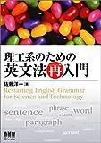 理工系のための英文法再入門