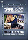 プラモつくろう~プロたちの超絶テクニックを映像で観る!~Vol.4 ジオラマ [DVD]
