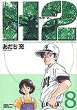 H2 (8) (少年サンデーコミックス〈ワイド版〉)