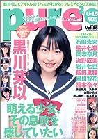 ピュア☆ピュア Vol.18 タツミムック