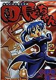 それいけ!!ぼくらの団長ちゃん vol.2 (ヤングキングコミックス)