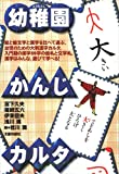 幼稚園かんじカルタ ([かるた])