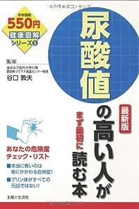 尿酸値の高い人がまず最初に読む本 最新版 (健康図解シリーズ)