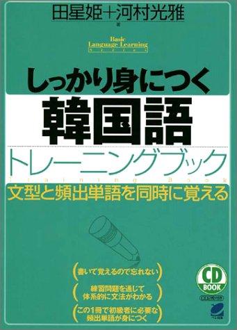 しっかり身につく韓国語トレーニングブック (CD book)