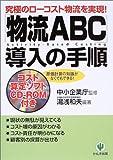 「物流ABC」導入の手順―究極のローコスト物流を実現!原価計算の知識がなくてもできる!