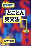 完全攻略佐々木のとことん英文法 (実践編)
