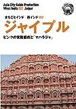 西インド002ジャイプル ~ピンクの宮殿都市と「マハラジャ」 (まちごとインド)