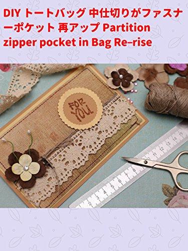 ビデオクリップ: DIY トートバッグ 中仕切りがファスナーポケット 再アップ Partition zipper pocket in Bag Re-rise