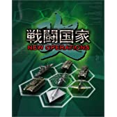 戦闘国家・改 NEW OPERATION