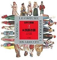 世界の服飾 (2)