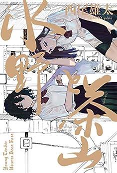 [西尾 雄太]の水野と茶山 上 (ビームコミックス)