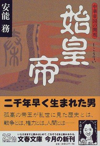 始皇帝―中華帝国の開祖 (文春文庫)の詳細を見る