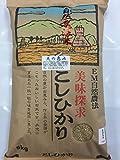 30年産 石川県産 自然農法米 こしひかり 「天の恵み」 食用玄米 5kg