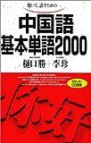 聴いて,話すための-中国語基本単語2000