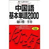 中国語基本単語2000―聴いて,話すためのー