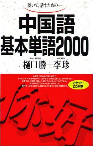 聴いて,話すための-中国語基本単語2000の詳細を見る