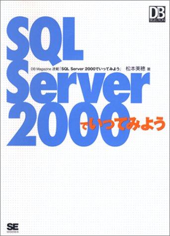 SQL Server2000でいってみよう (DB magazine selection)の詳細を見る