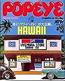 POPEYE (ポパイ) 1982年1月10日号 HAWAII 冬にハワイへ行く、が大正解。