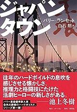 日本とアメリカを股にかけた痛快活劇小説『ジャパンタウン』