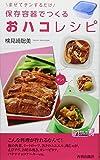 保存容器でつくる「おハコ」レシピ (青春新書PLAY BOOKS) 画像