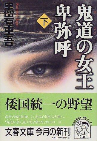 鬼道の女王 卑弥呼〈下〉 (文春文庫)の詳細を見る