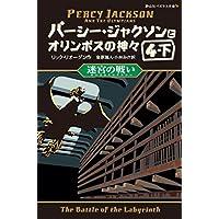 パーシー・ジャクソンとオリンポスの神々 迷宮の戦い4-下 (静山社ペガサス文庫)