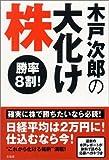 木戸次郎の大化け株