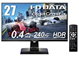 I-O DATA ゲーミングモニター 27インチ(240Hz) GigaCrysta FPS向き 0.4ms TN HDR HDMI×2 DP リモコン付 高さ調整 EX-LDGC271UTB