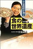 小泉教授が選ぶ「食の世界遺産」 日本編