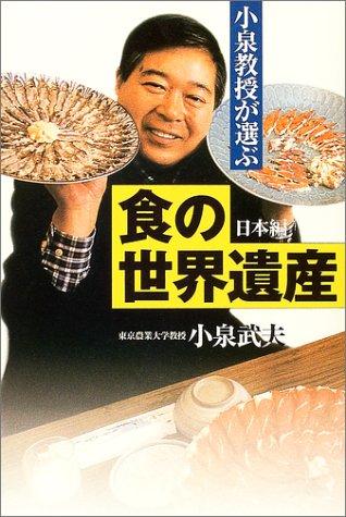 小泉教授が選ぶ「食の世界遺産」 日本編の詳細を見る