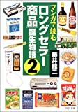 マンガで読む「ロングセラー商品」誕生物語 / 藤井 龍二 のシリーズ情報を見る