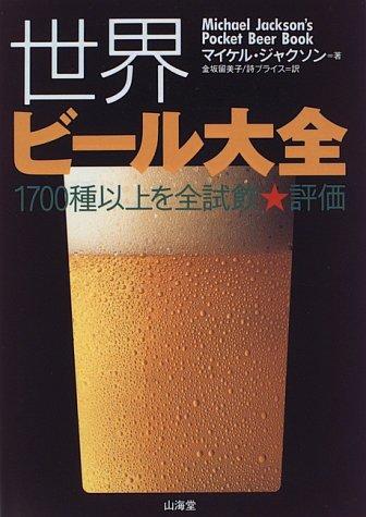 世界ビール大全—1700種以上を全試飲★評価