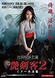 艶剣客 2 ~くノ一・色洗脳~ [DVD]